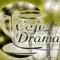 کافه دراما