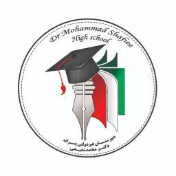 دبیرستان دوره اول دکترمحمدشفیعی