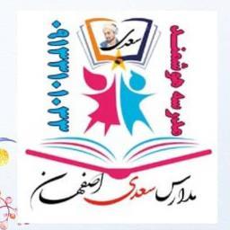 تیزهوشان دبستان سعدی اصفهان
