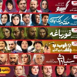 سریال و فیلم های سینمایی خارجی