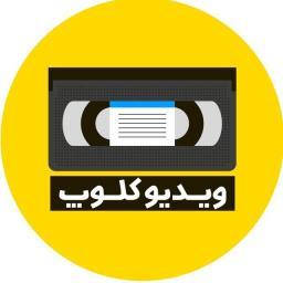 ویدئو کلوب | Video-Club | سرویس پخش آنلاین و دانلود مدیا