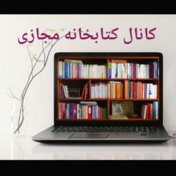 کانال کتابخانه مجازی