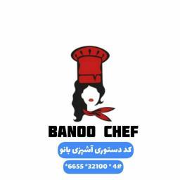 آشپزی بانو