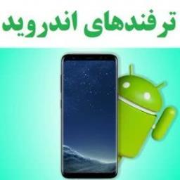 ترفند موبایل