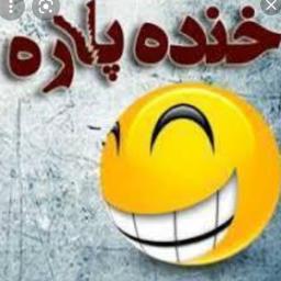 سرگرمی وخنده